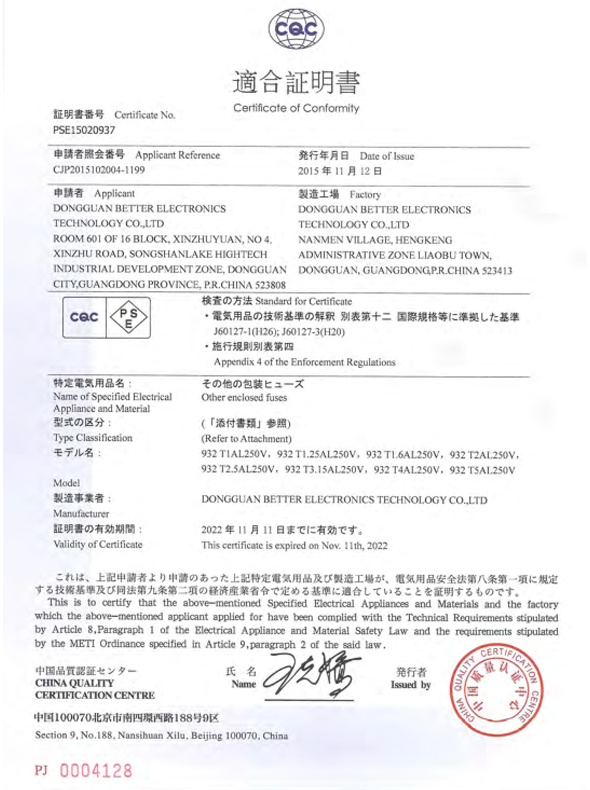Product Certification Certificate Japanese