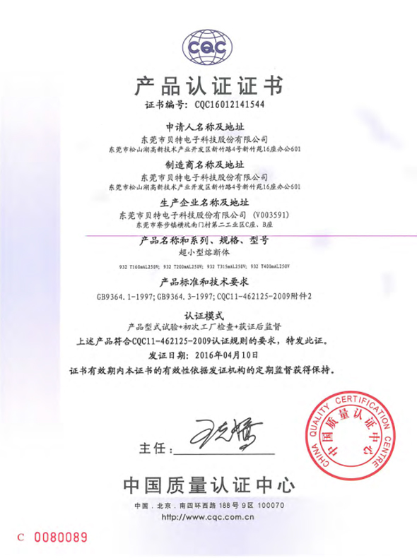 Product Certification Certificate 2
