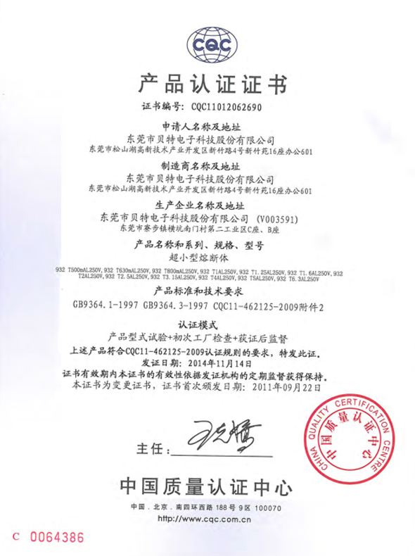 Product Certification Certificate 3