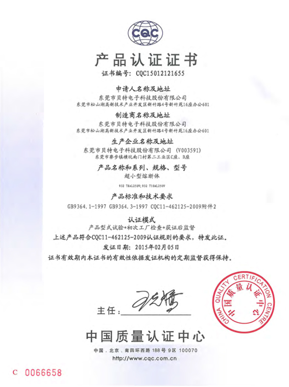 Product Certification Certificate 4