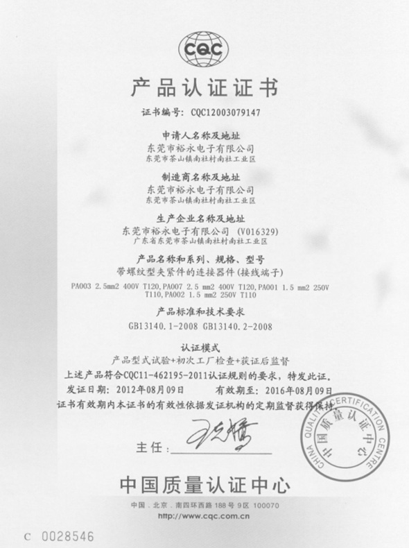 Product certificate chinese